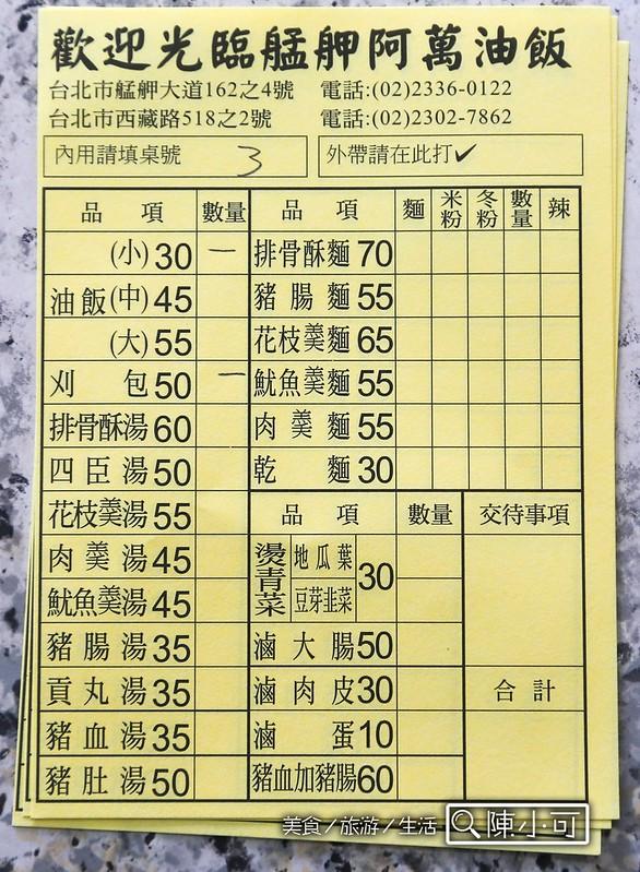 台北市萬華區 萬華車站附近美食 萬華小吃老店 阿萬油飯 四神湯 刈包 排骨湯 食尚玩家採訪 20160413