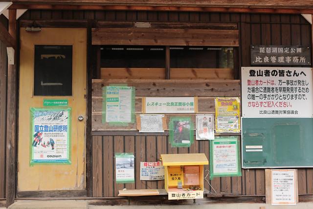 20141122-武奈ヶ岳&京都ライトアップ-0485.jpg