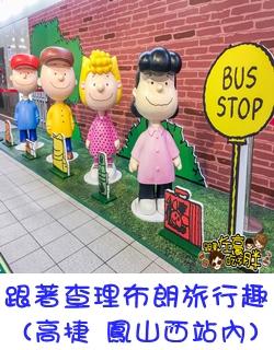 高雄捷運(鳳山西站)史努比特展_1160