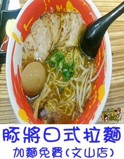 20160225-豚將拉麵_9279