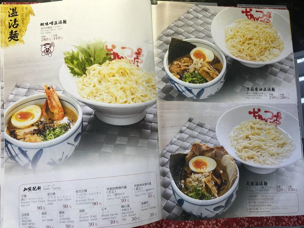 20151230 玩笑亭拉麵台灣1號店