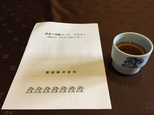 今日は、「黄桜酒造り1日体験コース」に行ってきまーす!