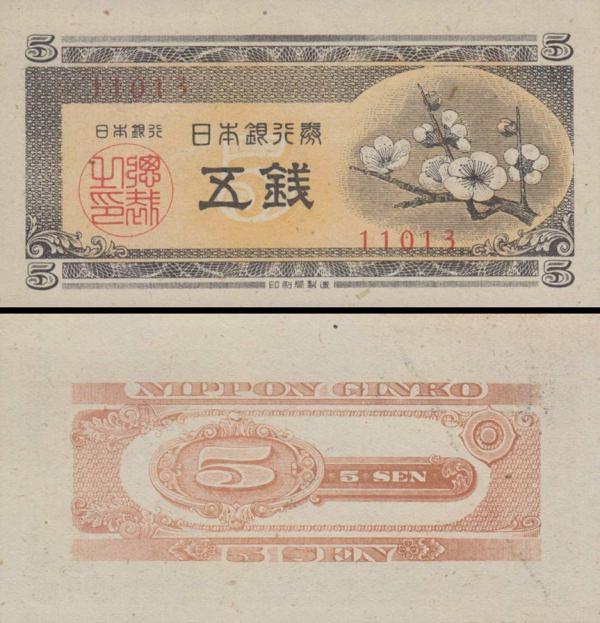 Japan p83: 5 Sen from 1948