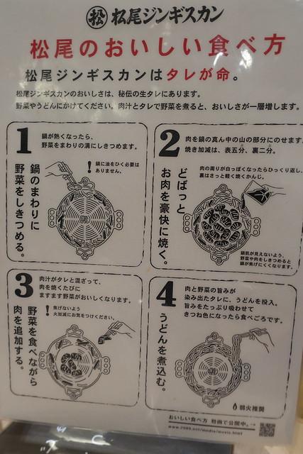 松尾ジンギスカン 札幌駅店_03