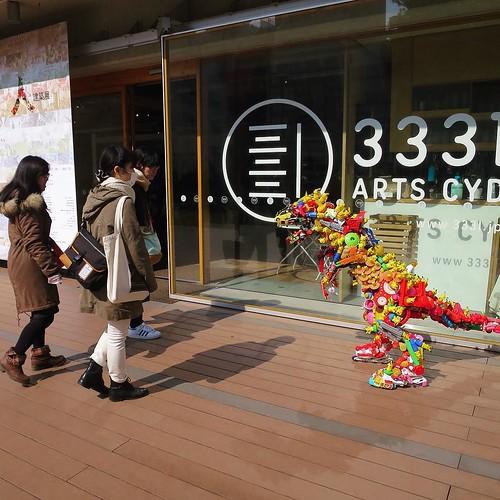 今日は3331 Arts Chiyodaで「かえっこ」イベントのお手伝い。入り口に、藤さんがおもちゃでつくった恐竜。