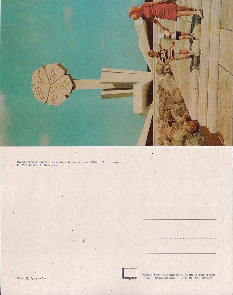 1979《列宁格勒州各地》明信片07
