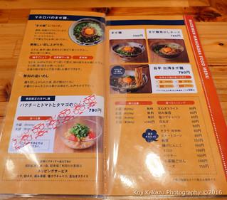 まぜ麺マホロバ-9