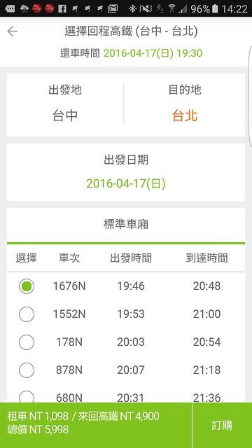 Screenshot_20160414-142239