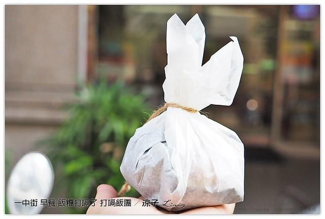 一中街 早餐 飯糰打嗝了 打嗝飯團 - 涼子是也 blog