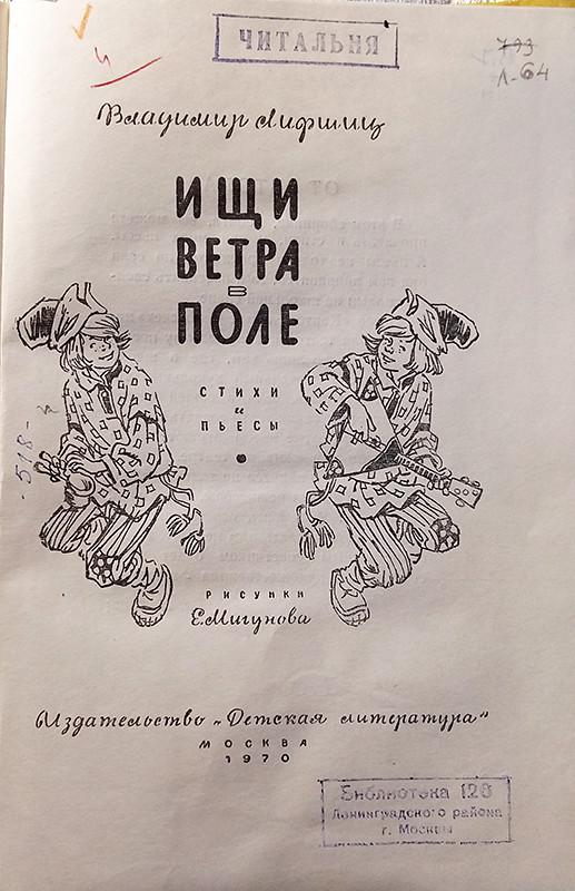 Vetra2