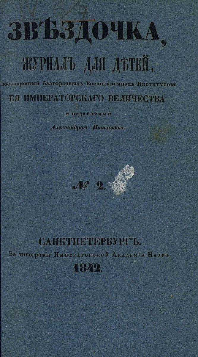 1842. Кончака, царевна татарская. Звёздочка