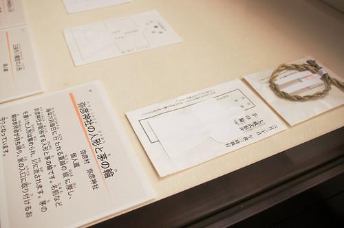 新潟県立歴史博物館 - おふだにねがいを