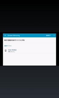 Miracast Player Screenshot (5)
