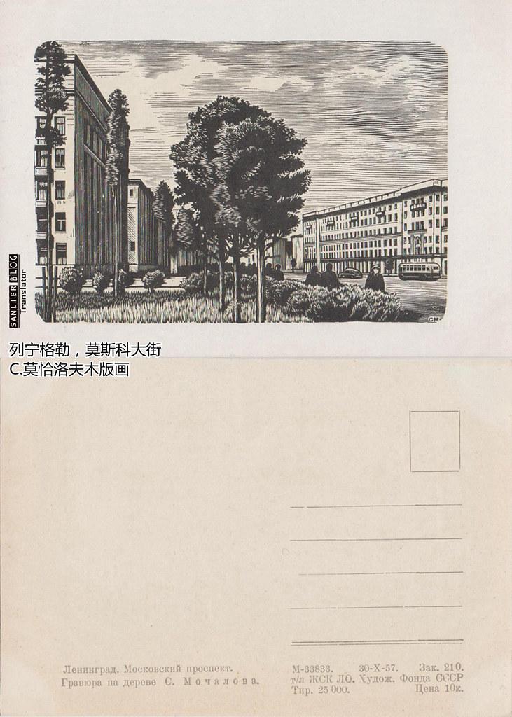 1957列宁格勒明信片5