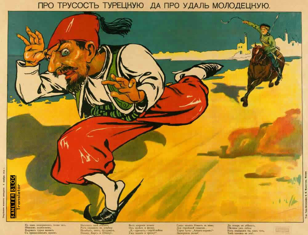 WWI俄罗斯宣传画25