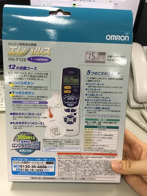 外包裝@歐姆龍低周波治療器OMRON HV-F128