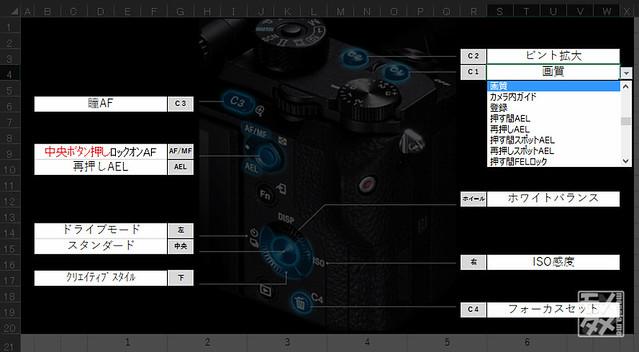 α7IIシリーズカスタムボタン一覧エクセル-フル版_3