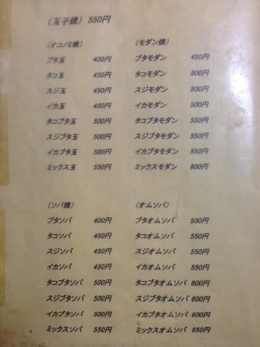hyogo-akashi-hunamachi-menu