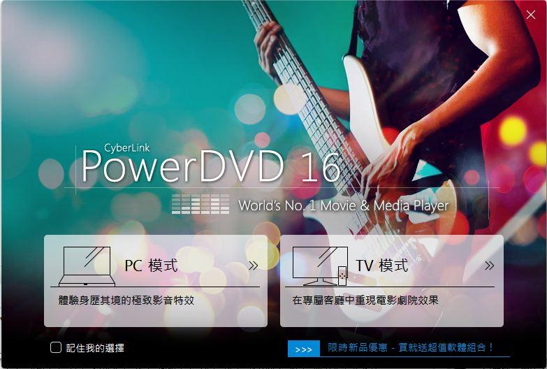 POWERDVD006.JPG