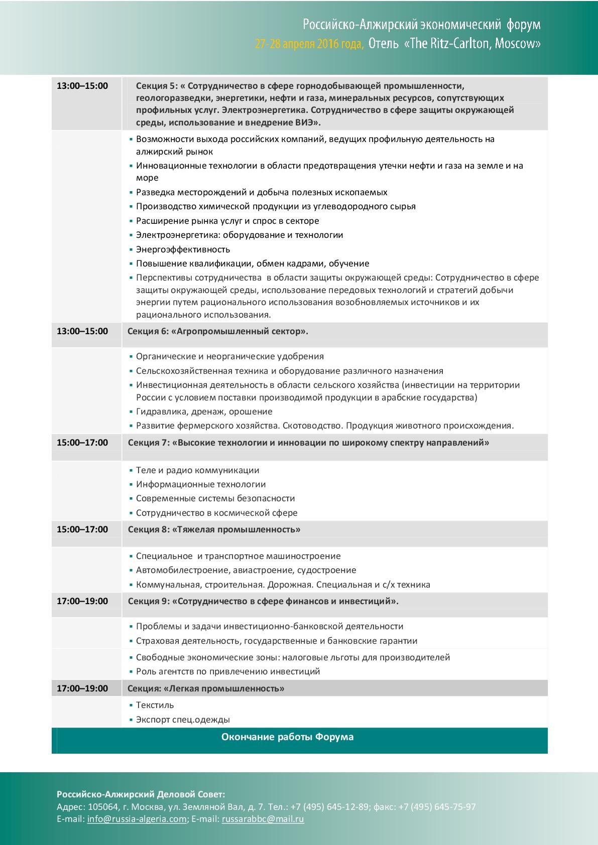 العلاقات الجزائرية الروسية - صفحة 3 26617445751_d5ab491771_o