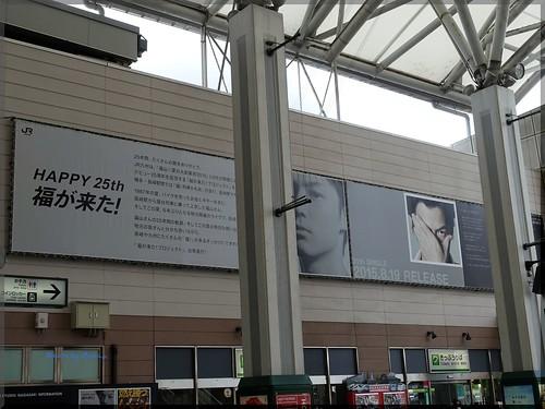 Photo:2015-09-07_T@ka.'s Life Log Book_長崎駅は福山雅治さんライブ後だったので盛り上がり!【長崎】_02 By:logtaka