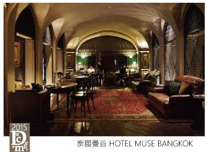 泰國曼谷hotel-muse-bangkok
