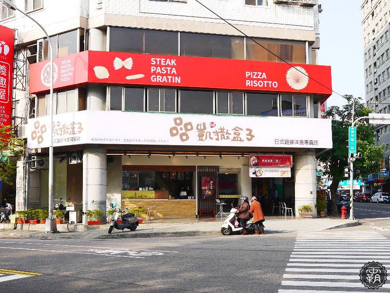 24388530525 e15506cc51 b - 【熱血採訪】凱撒盒子日式雞排,台式洋食新址店面變大更寬敞!