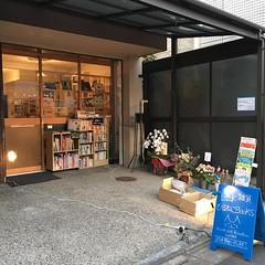 最初、通り過ぎちゃった!外で2冊。 #古本屋
