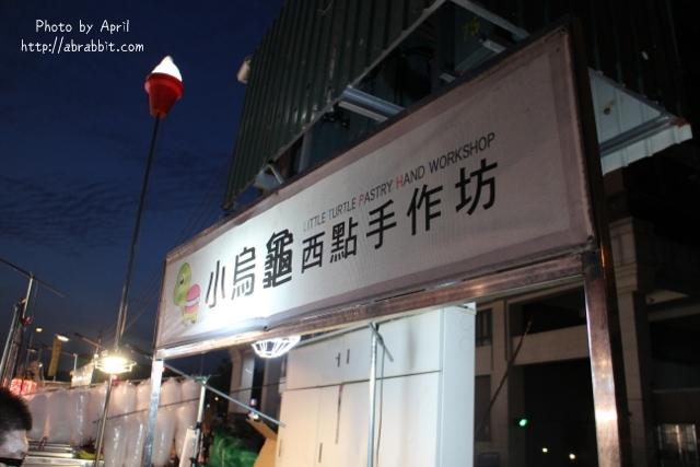 25007048060 98410c51f9 o - [台中]小烏龜西點手作坊--我吃的不是夜市馬卡龍,是努力的夢想實現!@東區 旱溪夜市