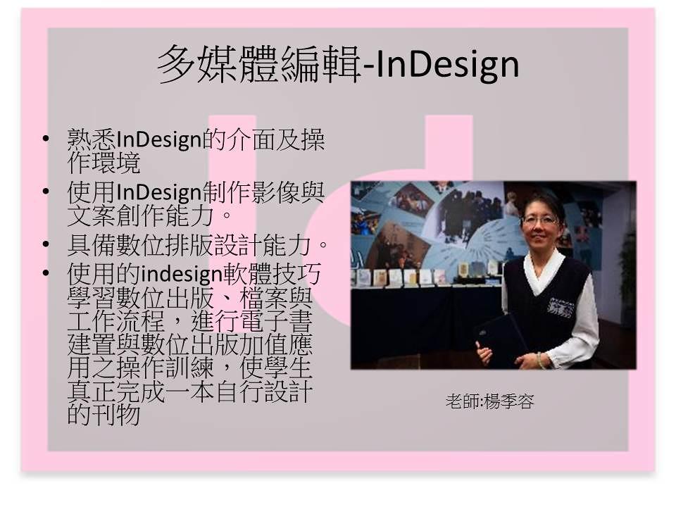 多媒體編輯-InDesign