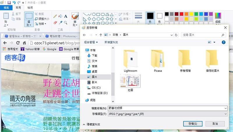電腦截圖 Print Screen