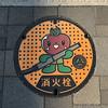 Photo:とまちゃん の 消火栓 By cyberwonk