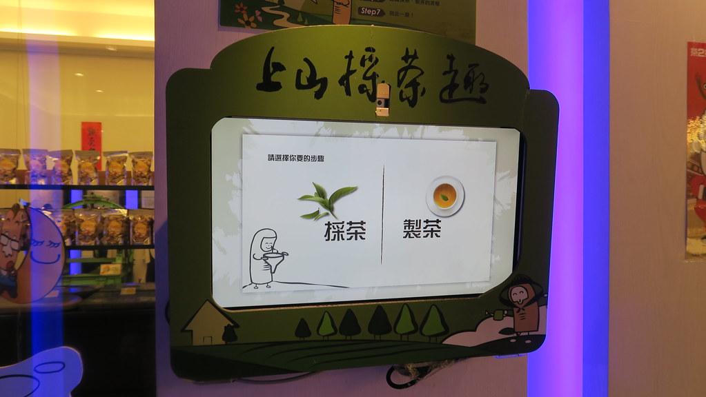 南投名間茶二指故事館 (50)