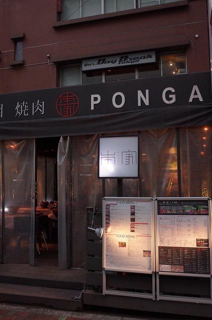 韓菜園 焼肉 本家 Ponga 01