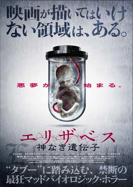 映画『エリザベス 神なき遺伝子』日本版ポスター