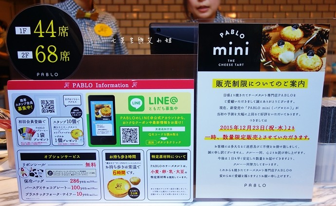 8 PABLO 東京表參道 草莓大福起司塔 迷你起司塔