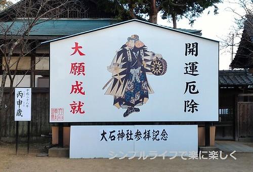 青春18兵庫、赤穂大石神社・絵馬