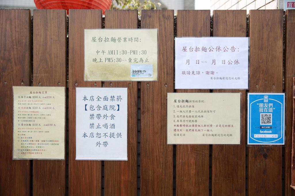 20160304-1宜蘭-屋台拉麵 (2)