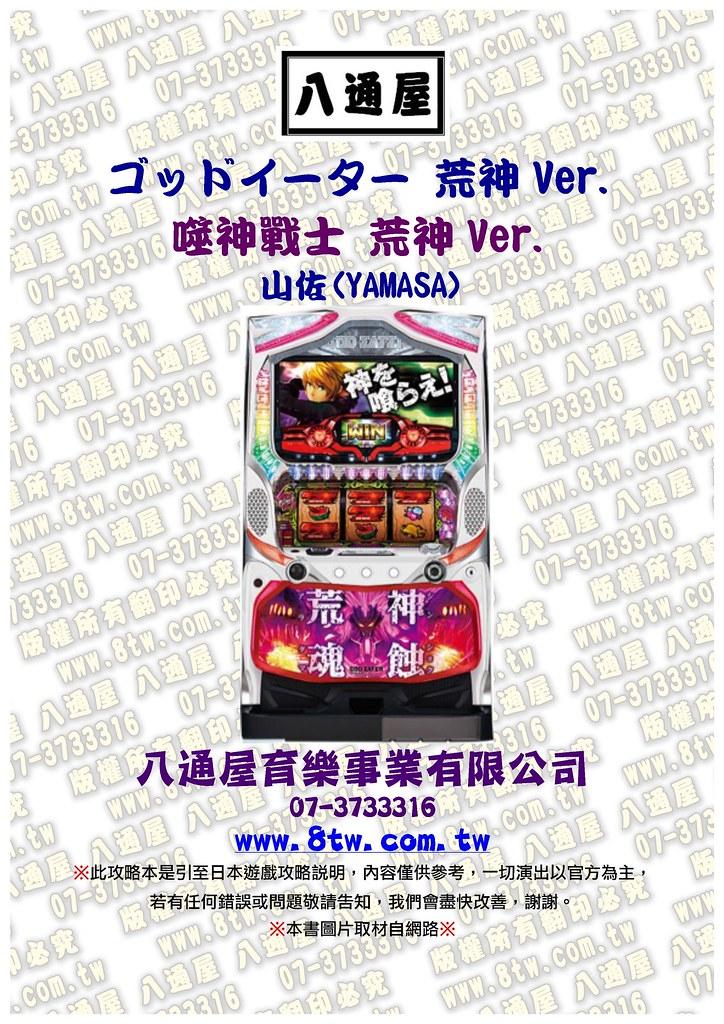 S0310噬神戰士 荒神ver 中文版攻略_Page_01