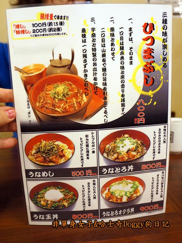 日本上野阿美橫町鰻魚飯06