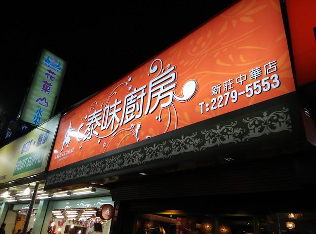 20160202 新莊泰味廚房