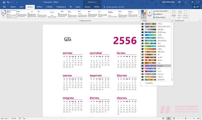 Microsoft word calendar