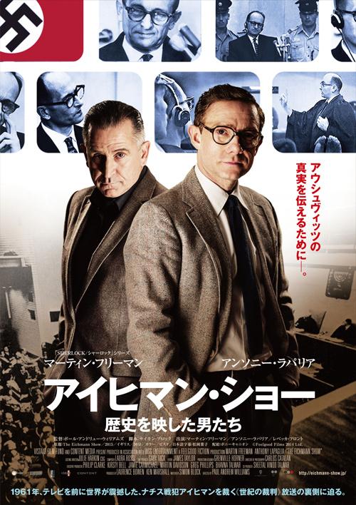 映画『アイヒマン・ショー/歴史を写した男たち』日本版ポスター