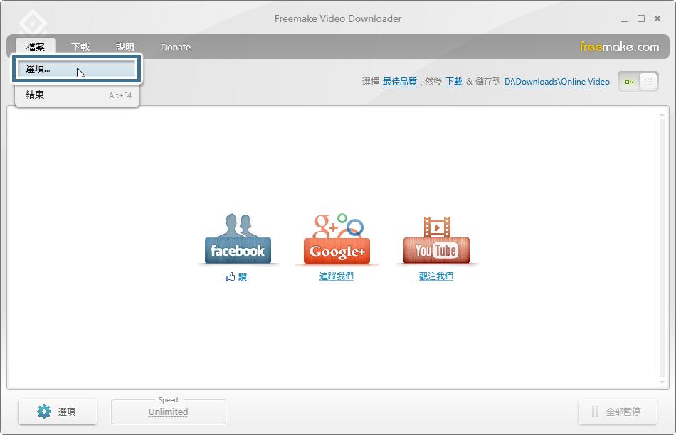 在 Freemake Video Downloader 的 [檔案] 選單中按一下 [選項]