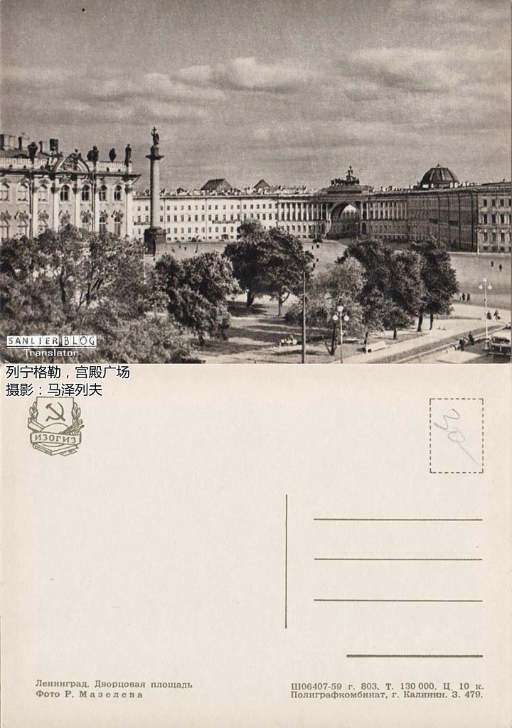 列宁格勒1959风景明信片19