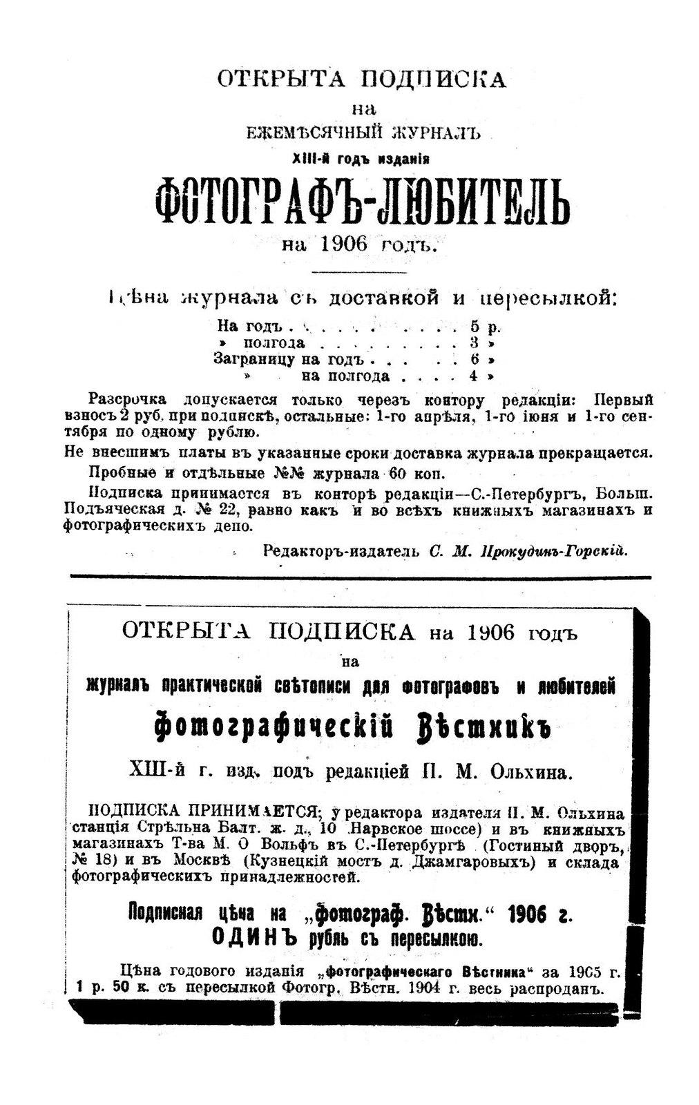 1905-12. Свет и звук. RR_Страница_14