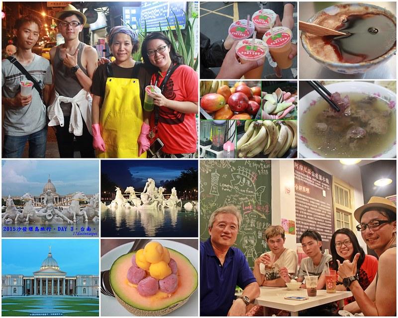 2015沙發環島旅行。DAY 3。台南-3