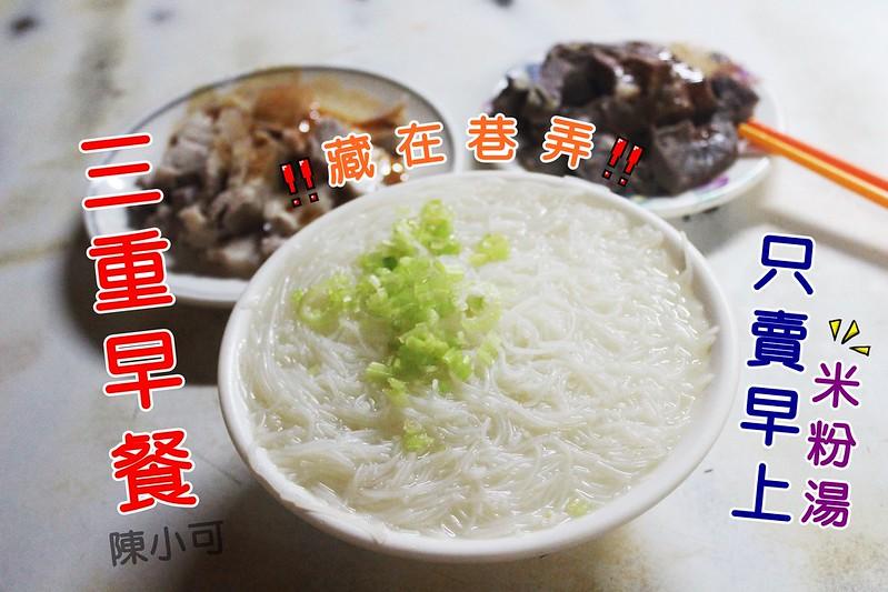 三重米粉湯,懶人包耶 @陳小可的吃喝玩樂