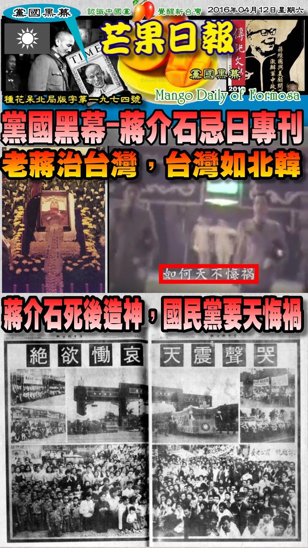 160405芒果日報--黨國黑幕--蔣介石死後造神,國民黨要天悔禍