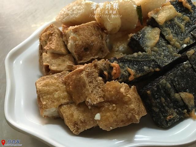 溪湖秀琴炸粿